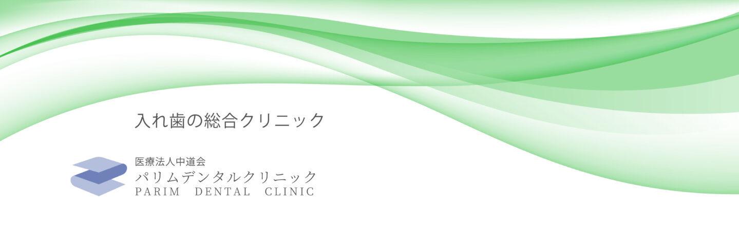大阪の入れ歯専門歯科医院 パリムデンタルクリニック|京都・神戸・和歌山・奈良